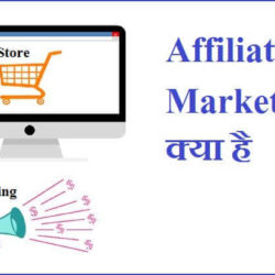 What Is Affiliate Marketing In Hindi