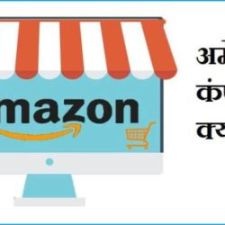 What Is Amazon In Hindi