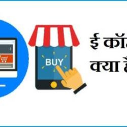 What Is E Commerce In Hindi