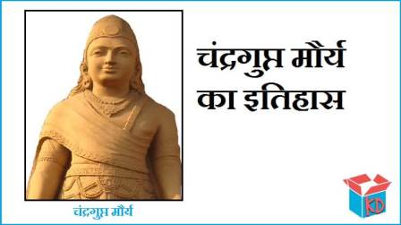 Chandragupta Maurya History In Hindi