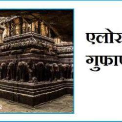Ellora Caves Information In Hindi