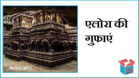 Ellora Caves Information In Hindi