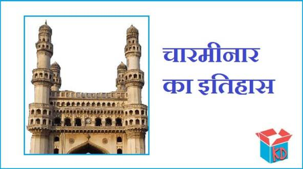 Information About Charminar In Hindi