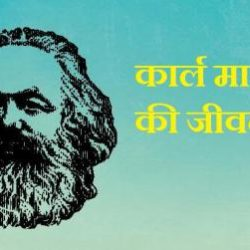 Karl Marx In Hindi
