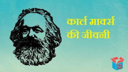 Karl Marx In Hindi