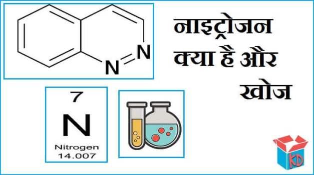 Nitrogen In Hindi