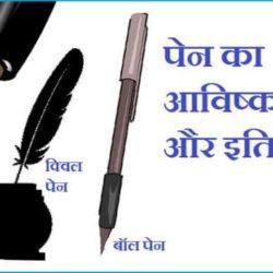 Pen Ka Avishkar Kisne Kiya