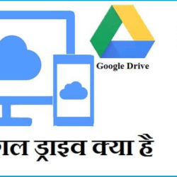 What Is Google Drive In Hindi
