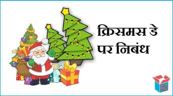 Essay On Christmas In Hindi