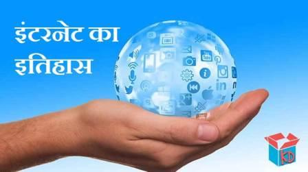History Of Internet In Hindi