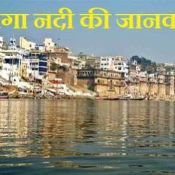 Information About Ganga River In Hindi
