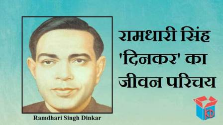 Ramdhari Singh Dinkar In Hindi