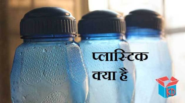 What Is Plastic In Hindi
