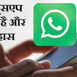What Is WhatsApp In Hindi