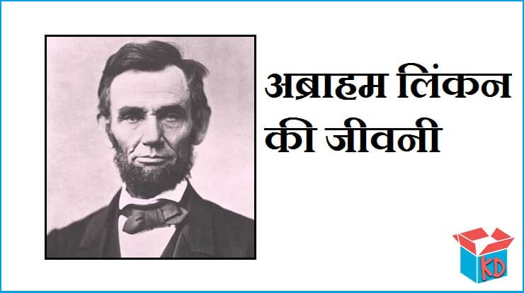 Abraham Lincoln In Hindi