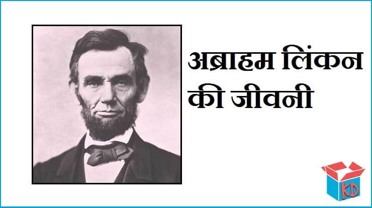 Abraham Lincoln In Hindi