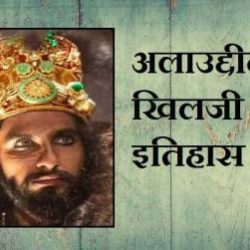Alauddin Khilji In Hindi