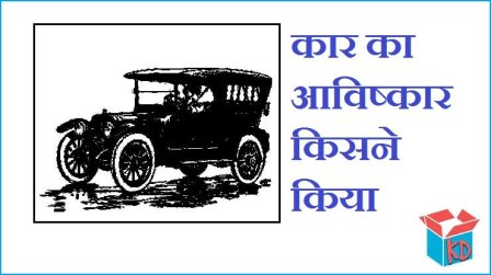 Car History In Hindi