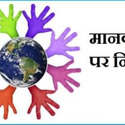 Essay On Humanity In Hindi