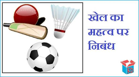 Essay On Sports In Hindi