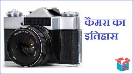 History Of Camera In Hindi