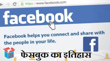 History Of Facebook In Hindi