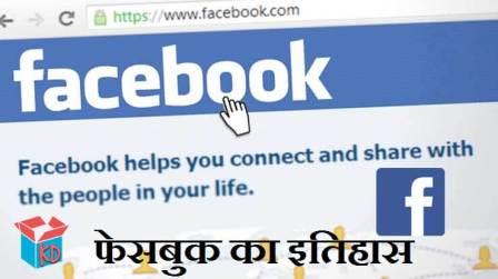 History Of Facebook In Hindi