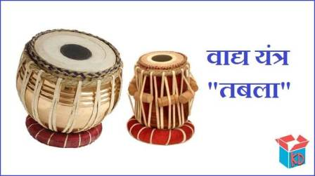Information About Tabla In Hindi