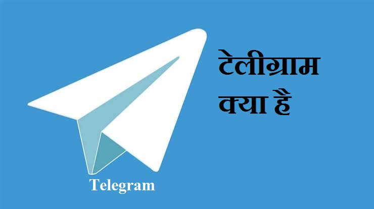 What Is Telegram In Hindi