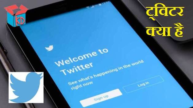 What Is Twitter In Hindi