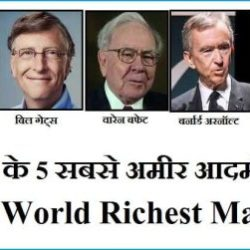 World Richest Man In Hindi