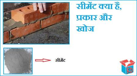 Cement In Hindi