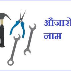 Tools Name In Hindi