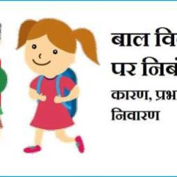 Essay On Child Marriage In Hindi