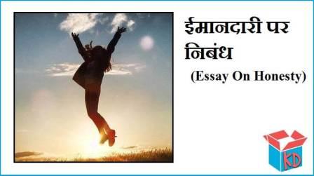 Essay On Honesty In Hindi