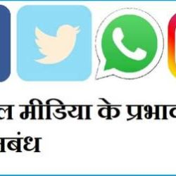 Essay On Social Media In Hindi