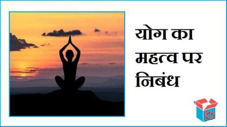 Essay On Yoga In Hindi