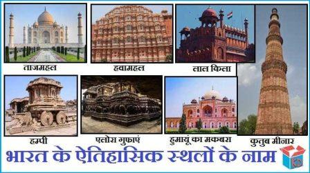 Historical Places In India In Hindi