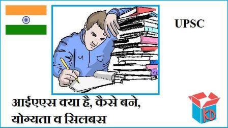 IAS In Hindi
