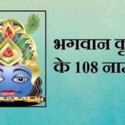 Lord Krishna Names In Hindi