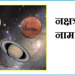 Nakshatra Names In Hindi