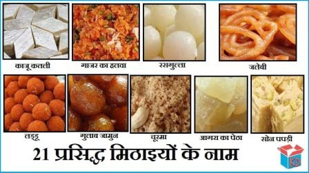 Name Of Sweets In Hindi