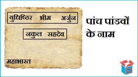 Panch Pandav Ke Naam