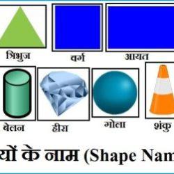 Shape Names In Hindi
