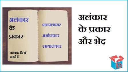 Types Of Alankar In Hindi
