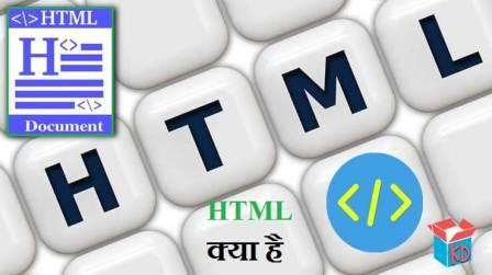What Is HTML Language In Hindi