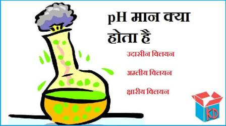 What Is pH Value In Hindi