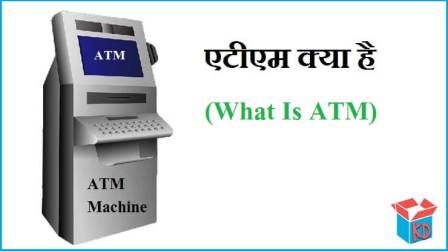 ATM Kya Hai In Hindi