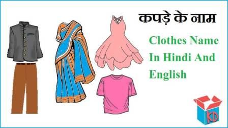 Clothes Name In Hindi And English