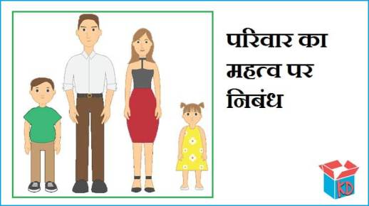 Importance Of My Family Essay In Hindi